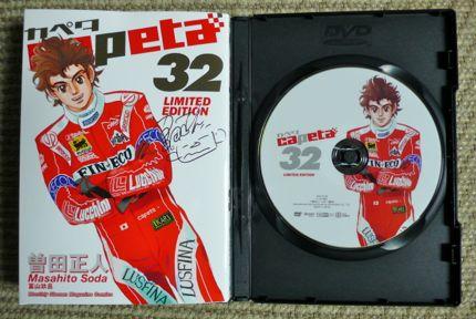 カペタ 本&DVD.jpg