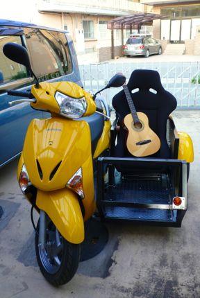 サイドカー&ギター.jpg