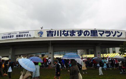 吉川マラソン.jpg