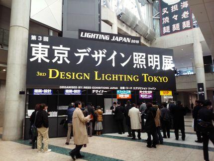 東京デザイン照明展.jpg