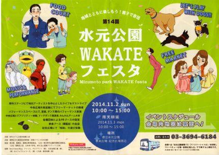 水元WAKATE.jpg