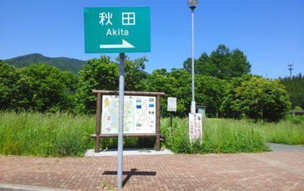 秋田へ.jpg