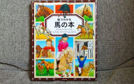 馬のはなし表紙.jpg